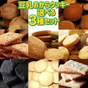 選べる3種類 お試し 豆乳クッキー 置き換え おからクッキー 低カロリー ダイエットクッキー 食品 低GI 訳あり おからパウダー ダイエット グルテンフリー お菓子 美容 豆乳 竹炭 クッキー オ