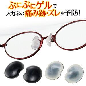 シリコン 鼻パッド 鼻あて メガネ ノーズパッド 眼鏡 ズレ防止 ゲル 痛い めがね サングラス 跡 つきにくい 予防 滑り にくい 痛み 軽減【390003】