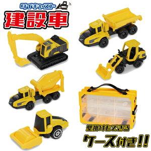 ダイキャスト 建設車 ミニカー セット はたらくくるま オモチャ ダイカスト こども 玩具 ケース付き 子供 憧れ お誕生日 収納 あこがれ 車 走る おもちゃ プレゼント ショベルカー ブルドー