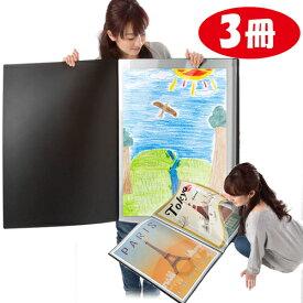 B2サイズ 3冊セット スクラップブック ポスター 収納 整理 保存 保管【326025-3】