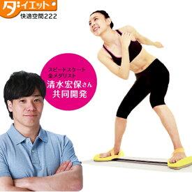 清水宏保プロデュース ダイエット器具 スライド式 下半身エクササイズ【334156】