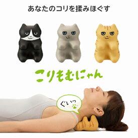 ねこ型 猫 マッサージグッズ 疲労回復 つぼ押し コリ解消 指圧 肩こり 首凝り 腰痛 背中 ツボ 指圧器具 指圧代用器 ストレッチ 揉みほぐし【334182】