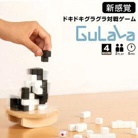 ボードゲーム GuLaLa グララ 新感覚 バランス ゲーム 対戦型 2人以上 ブロック 積み上げ サイコロ 玩具 おもちゃ こども 大人 盛り上がる 卓上 Game パーティー プレゼント【334187】