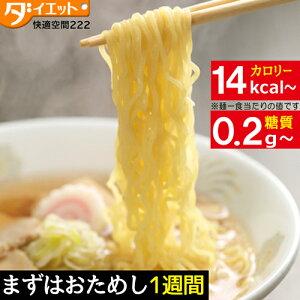 ☆ZIP めざましテレビで紹介 こんにゃくラーメン 違う味 7食セット -10Kg