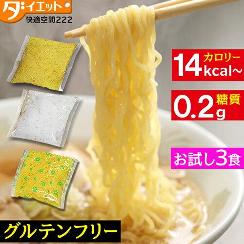 めざましテレビで紹介 替え玉 お試し 3食セット こんにゃく麺 置き換えダイエット -10kg