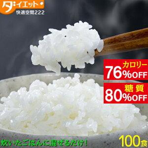 こんにゃく米 100食セット 炊いた ご飯に混ぜるだけ ごはん パック ダイエット食品 低カロリー食品 レトルトご飯 レトルト ごはん ごはん(レトルト) 低糖質 低カロリー食品(主食) 糖質制限 糖