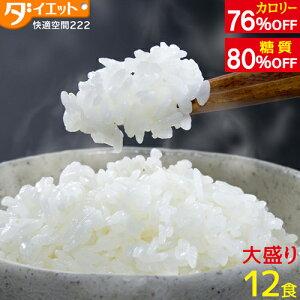 こんにゃごはん ご飯に混ぜるだけ 置き換えダイエット 米 ご飯 こんにゃく米 蒟蒻 大豆イソフラボン パウチ 簡単 レトルト ごはん マンナン 低糖質 電子レンジ 糖質制限 【221025-12】