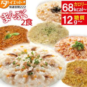 こんにゃく リゾット 2食セット 置き換え ダイエット【340002-1】