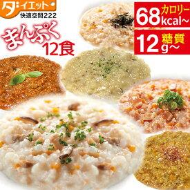 こんにゃく リゾット 12食セット 置き換え ダイエット【340002】