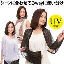 おしゃれ 3way ストール 日焼け対策 UVカット 紫外線対策グッズ【231013】