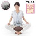 yoga yoza ヨガクッション 股関節 ストレッチ 柔軟 ヨザ クッション ビーズクッション マイクロビーズ 体操 お尻 姿勢 サポート あぐら 正座 背筋 まっすぐ 猫背改善 ヨガ【328365】