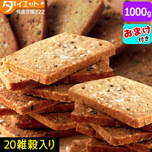 選べるおまけ! 豆乳 おからクッキー 1kg 置き換え 低カロリー スイーツ 雑穀 ダイエット おからクッキー おから 食物繊維 美容 健康 健康食品 送料無料【325138】