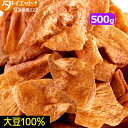 国産 ノンフライ 大豆チップス 500g チップス お菓子 美容 低カロリー 健康 チップ ダイエット スイーツ 大豆チップス…
