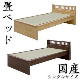 畳ベッド シングルベッド コンセント付き 木製 ベッドフレームのみ 国産 手摺別売り