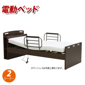 電動ベッド 2モーター 選べるマットレス オプション有料開梱設置付き 宮付き 床面高さ4段階調節 シングル セット マットレス 介護ベッド 電動リクライニングベッド 介護 ベッド 電動 介護用