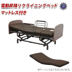 電動ベッド 3モーター 介護ベッド メッシュマットレス UFC-12S 開梱組立設置付き 電動リクライニングベッド 手摺り付き 床面高さ無段階調節 シングル セット マットレス ベッド 電動昇降 介護