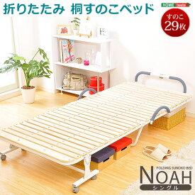 【代引不可】 折りたたみすのこベッド シングル ht61