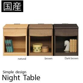 ナイトテーブル 幅40cm 奥行き45cm 高さ46cm アクア コンセント付き 木製 引出し ベッド サイドテーブル ベッドサイドチェスト ナイトチェスト 日本製
