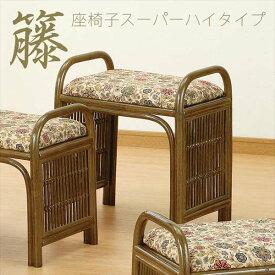 【代引不可】 籐らくらく座椅子 スーパーハイタイプ C-94B籐 籐家具 ラタン スーパーハイタイプ ダークブラウンフレーム 正座 正座椅子 座椅子 椅子 椅子 籐製 正座器 完成品 輸入品