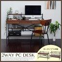 【送料無料】 120幅 2WAYパソコンデスク ロータイプハイ・ローの2way フレキシブル 上棚付 レイアウト自由 シンプルデザイン PC デスク…