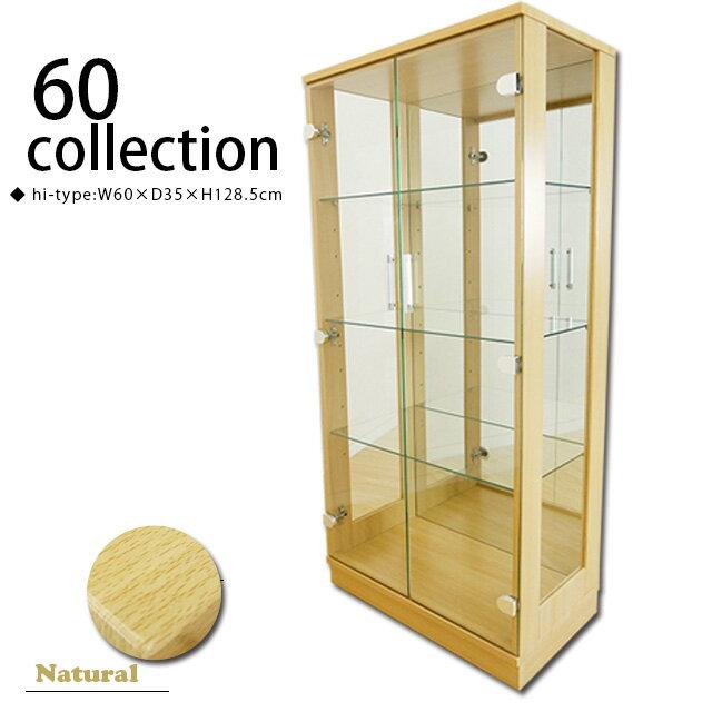 【送料無料】 60コレクションボード 3色対応 60横型ハイタイプ 背面ミラー付き 強化ガラス 飾り棚 コレクションボード コレクションケース フィギュアケース スタイリッシュ 木製 km63b