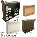 【送料無料】 国産 120バーカウンター 木目調バーカウンター 3色対応 キッチンカウンターとしても人気 木目調 カウンター ブラウンブラ…
