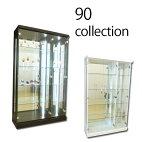 【開梱・設置サービス付き】90コレクションボード2色対応LEDライト付きバージョン背面ミラー付きフォース2飾り棚コレクションケースガラスケース