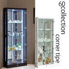 LED照明付き/60コーナーコレクションボードお部屋のデッドスペースを有効活用!鍵付き高さ150cm三方カカミ張り奥行き40cm扉強化ガラス飾り棚コレクションケースフィギュアケース