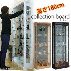 62コレクションボード3色対応ハイタイプ背面ミラー付き高さ180cm飾り棚コレクションケースショーケースガラスケースキュリオケースフィギュアケース