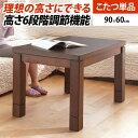 【送料無料】【代引不可】 高さ調節ダイニングこたつテーブル 60×90cm 6段階に高さが変わるこたつ 炬燵 こたつ テーブル こたつ本体 …
