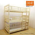 ベッド三段ベッド3段ベッドスノコ木製3段ベッドメイトナチュラル蜜ろう仕上げ自然塗装国産品大川家具