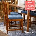 【送料無料】ダイニングチェアデニム生地デニムジーンズチェアデスクチェア椅子棚収納ブルックリン西海岸北欧ビンテージヴィンテージレトロおしゃれかっこいい木製天然木ミンディ無垢アイアンブラウンブルー1脚単品