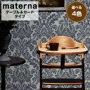 【割引クーポン】マテルナチェア マテルナ テーブル&ガード ベビーチェア materna マテルナ 大和屋 yamatoya 赤ちゃん…