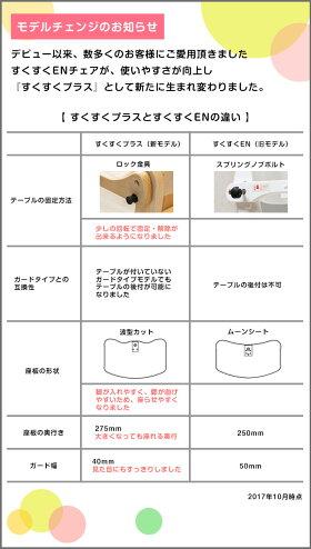 【クーポンで300円OFF】【ポイント10倍】【送料無料】すくすくチェアスリムプラスガードタイプ(テーブルなしタイプ)大和屋yamatoyaすくすくプラスチェアスリムベビーチェアすくすくスリムフィット後継モデル