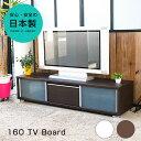 【開梱設置配送】テレビ台 ローボード テレビボード TVボード 160cm ホワイト 白 ブラウン 完成品 日本製 北欧 引き出…
