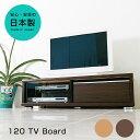 【開梱設置配送】テレビボード テレビ台 ローボード tvボード tv台 120cm ナチュラル ブラウン 完成品 日本製 モダン …