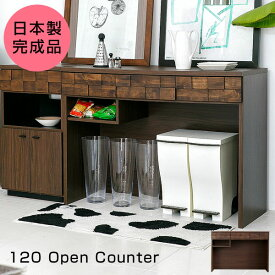 【開梱設置配送】キッチンカウンター カウンターキッチン オープンカウンター 間仕切り 食器棚 幅120cm 120 ゴミ箱収納 colk 日本製 完成品 コルク 120オープンカウンター