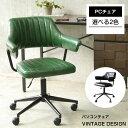 パソコンチェア PCチェア オフィスチェア デスクチェア チェア チェアー 椅子 イス レトロ ビンテージ ヴィンテージ …