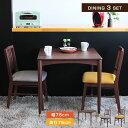 【送料無料】ダイニングテーブルセット ダイニングテーブル ダイニング 机 ダイニングチェア 木製 ウォールナット 2人 二人用 北欧 emo エモ 2269 2...
