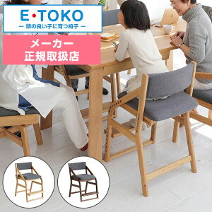 E-Toko チェア 学習椅子 子供チェア JUC-2877 リビング学習 ダイニング学習 リビング用 ダイニング用 子供椅子 子ども椅子 子供チェア こどもチェア チェア 木製チェア ダイニングチェア 学習チ
