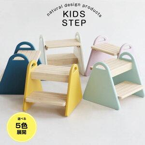 子供用ステップ こども用ステップ ステップ 踏み台 キッズステップ 低い こども 子供家具 スツール パステル調カラー パステル 3429 かわいい キッズ用 キッチン リビング 洗面台 ステップ 子
