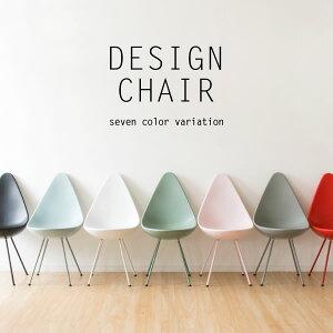 ドロップチェア アルネ・ヤコブセン リプロダクト ダイニングチェア デスクチェア チェア 椅子 デザイナーズチェア ジェネリックプロダクト イス