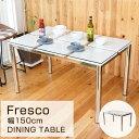 【送料無料】ダイニングテーブル ガラス製 テーブル ガラスデザイン ガラステーブル 幅150cm 150 ダイニング 食卓テーブル 家族 おしゃれ 4人 5人 6人 キッチン Nフレスコ インテリア・