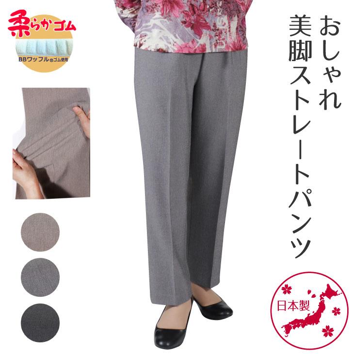 高齢者 シニアファッション 大きいサイズ シルバー 日本製 おばあちゃん ズボン 送料無料 春 夏 ズボン 総ゴムギフト S M L LL 3L 4L 5L おしゃれ 美脚 ストレート パンツ 股下60cm 【9368】