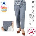 シニアファッション 涼しい 総ゴム おばあちゃん ズボン 80代 70代 柔らかゴム 日本製 レディース 送料無料 夏 おり…