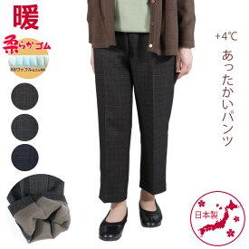裏起毛 シニアファッション 80代 70代 日本製 おばあちゃん 総ゴム 送料無料 冬 暖 S M L LL 3L 4L 5L +4℃ あったかい パンツ 股下55cm【9407】