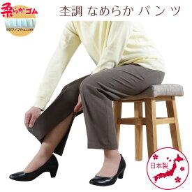 日本製 シニアファッション おばあちゃん ズボン 70代 80代 送料無料 秋 春 人気 ストレッチ 総ゴム 母の日 敬老 S M L LL 3L 4L 5L 杢調 なめらか ひざ出し パンツ 股下55丈【9426】