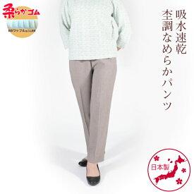 日本製 シニアファッション おばあちゃん ズボン シルバー 総ゴム 送料無料 春 夏 母の日 敬老 S M L LL 3L 4L 5L 吸水速乾 杢調 なめらか パンツ 股下60cm 【9429】