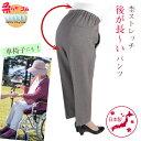 シニアファッション 70代 80代 高齢者 前かがみ 服 股上深い 柔らかゴム 腰すっぽり 隠れる ズボン 日本製 送料無料 …