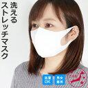 マスク 洗える 何度も使える 日本製 快適 楽 ストレッチ UVカット 伸びる 吸水速乾 個包装 フィット ストレッチマス…